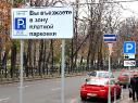 Платная парковка в Москве: вопросы и ответы